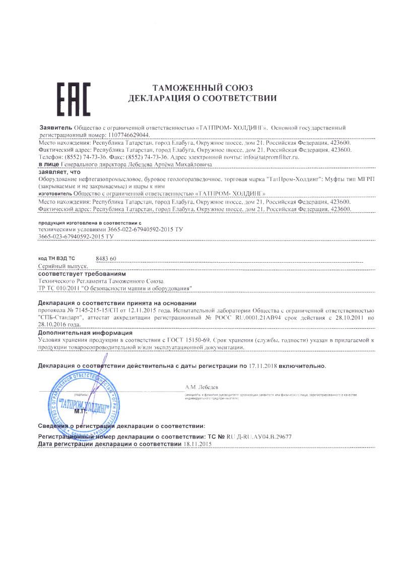 Сертификат действителен до 04042017 г выдан союз ооо центр сертификации лидер